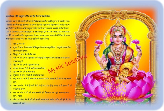 Laxmi Mantra based on Rashi - Mystic Solutions