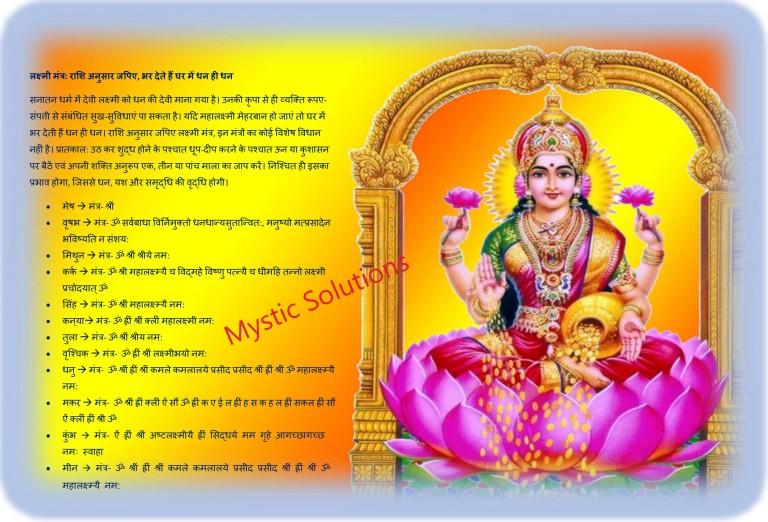 Laxmi Mantra based on Rashi - Mystic Solutions